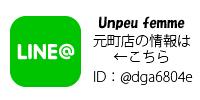 Unpeu Femme ライン元町店
